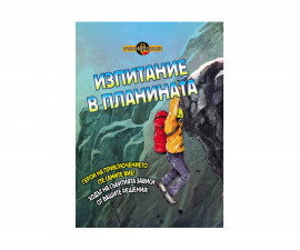 Книги игри Издателства Издателство Фют 3800083818830