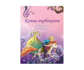 Стихове, гатанки, басни Издателства Издателство Фют 3800083818885