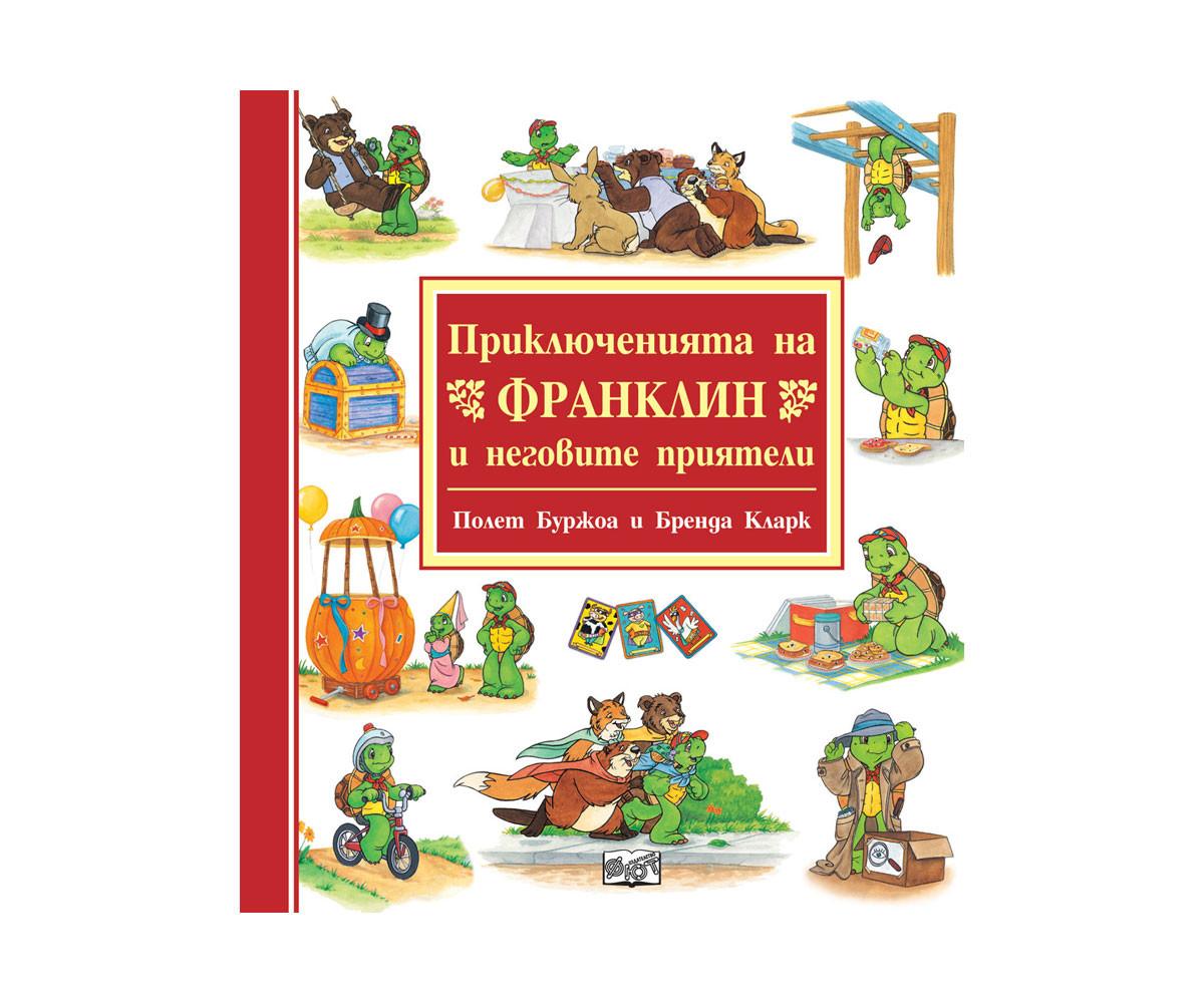 Приказки и легенди Издателства 3405-346