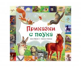 Приказки и легенди Издателства 3502-816