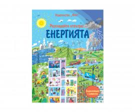 Енциклопедии Издателства Издателство Фют 3502-767