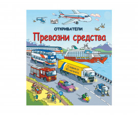 Енциклопедии Издателства Издателство Фют 3502-686