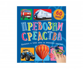 Образователни книги Издателства 3502-860