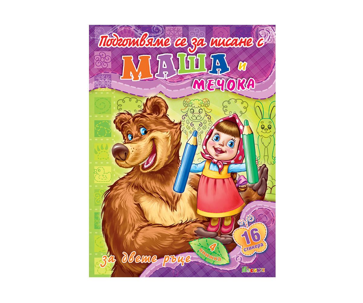 Занимателни книги Издателства 9789543613571