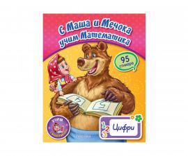 Занимателна книга за деца С Маша и Мечока учим: математика цифри