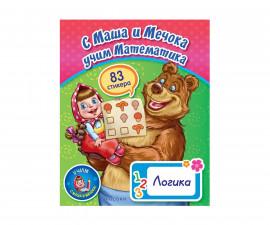 Занимателна книга за деца С Маша и Мечока учим: математика логика