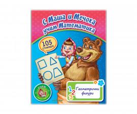 Занимателна книга за деца С Маша и Мечока учим: математика геометрични фигури