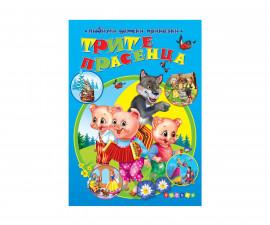 Детска занимателна книжка на Издателство Посоки - Любими детски приказки - Трите прасенца