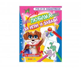 Детска образователна книжка на Издателство Посоки - Моята любима книга за игри и забави №1