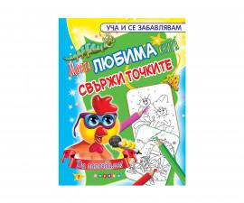 Детска образователна книжка на Издателство Посоки - Моята любима книга свържи точките №1