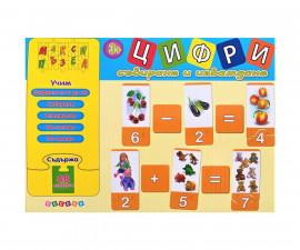 Детски макси пъзел на Издателство Посоки - Цифри, събиране и изваждане 9789543614523