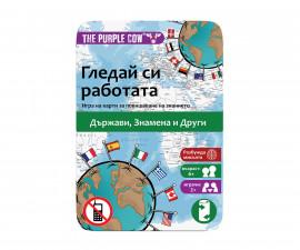 Образователна игра Гледай си работата: Знамена 30208TSSZ00200.001U