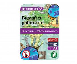 Образователна игра Гледай си работата: Световни Сгради 30208TSSZ00400.001U