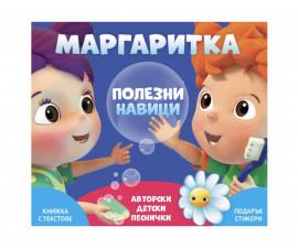 Детски песнички Маргаритка
