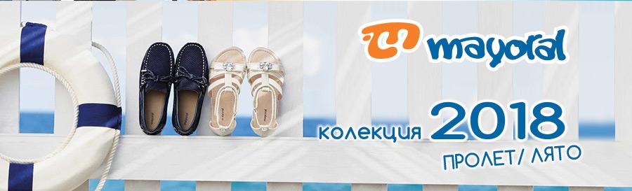 Колекция Пролет/Лято 2018 - обувки