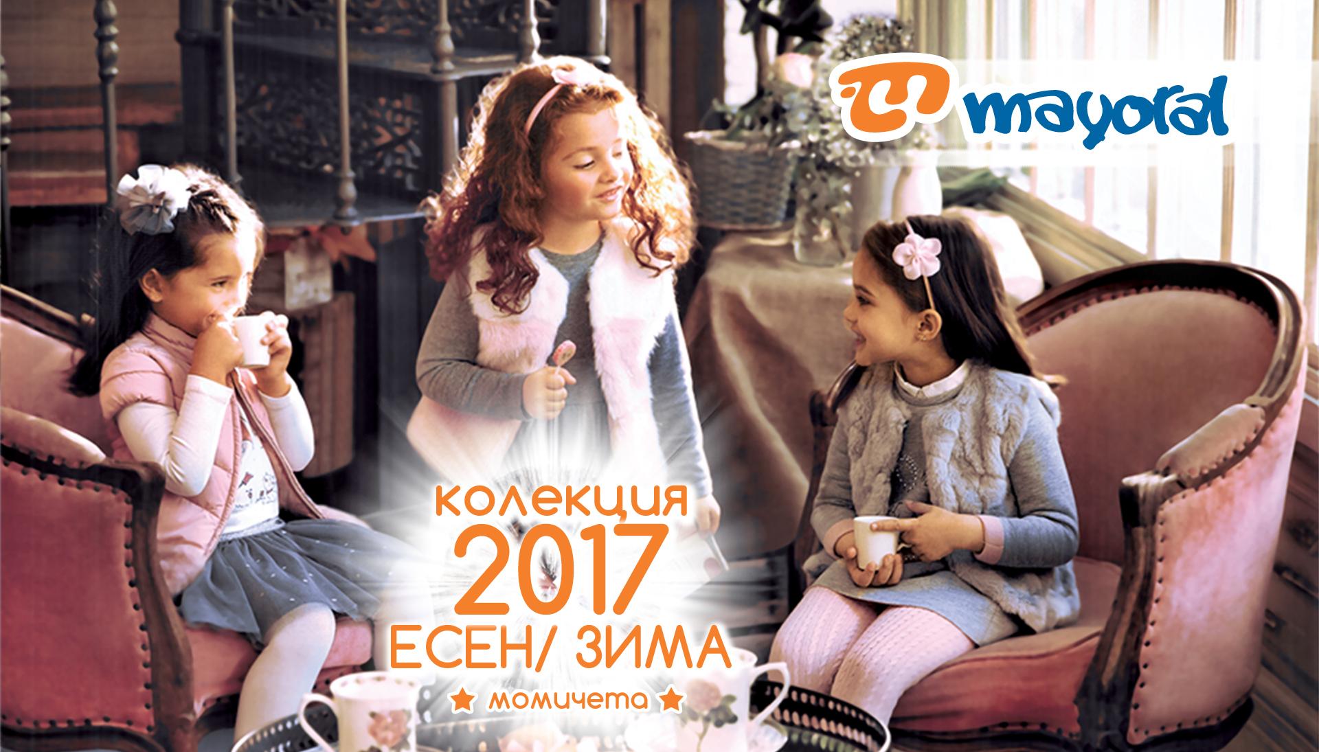 Колекция Есен/Зима 2017 - момичета